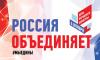 Дмитрий Никулин и Геннадий Орлов поздравили выборжан с Днем народного единства