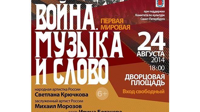 На Дворцовой площади состоится грандиозный концерт памяти начала Первой мировой войны
