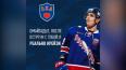СКА выпустил хоккейные валентинки в честь Дня всех ...