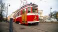 В Петербург привезут уникальный 100-летний трамвай
