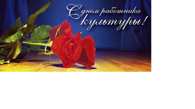Работников культуры Первомайского поселения поздравили с профессиональным праздником