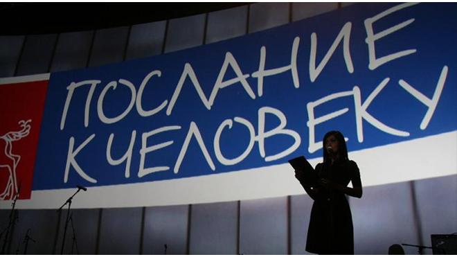 """Кинофестиваль """"Послание к человеку"""""""