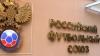 РФС распустил экспертный совет по выявлению договорных ...