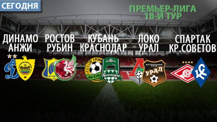 Дерби Краснодара и еще 4 последних матча осени