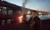 Циничный петербуржец посмеялся над пожаром катера на Крестовском острове