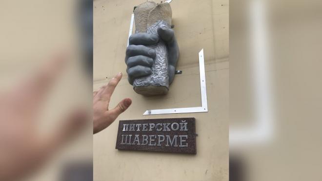 В Приморском районе установили памятник шаверме