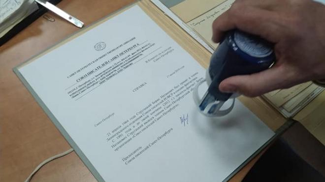 Петербургский Cоюз писателей подтвердил литературную деятельность Бориса Стругацкого