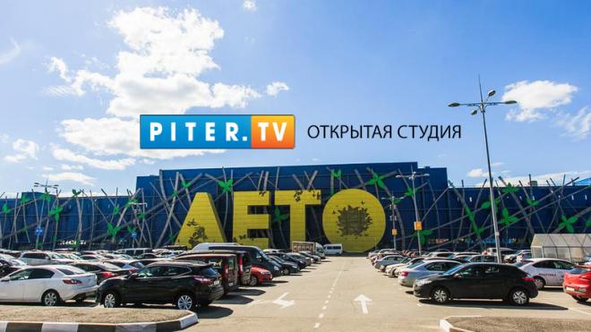 Открытая студия Piter.TV в ТРК Лето