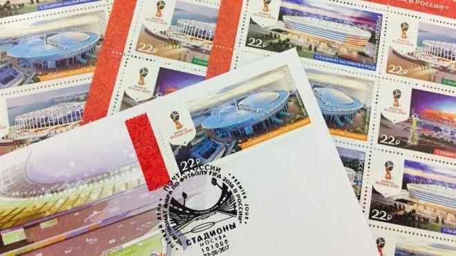 Особую марку к ЧМ-2018 со стадионом на Крестовском выпустили в обращение
