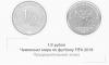 ЦБ пообещал выпустить новую монету в случае выхода России в полуфинал ЧМ