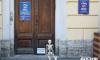 """В Петербурге у офиса """"Единой России"""" скелет дожидается пенсии"""