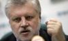 Сегодня у Сергея Миронова – первый рабочий день в Госдуме РФ