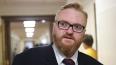 Виталий Милонов предлагает ввести в школах курс гостепри...