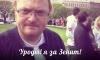 """Милонов спас Зенит, остановив на скаку """"коней"""""""