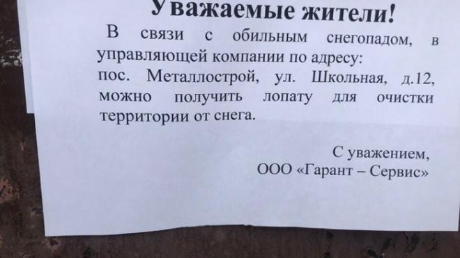 В Петербурге управляющая компания предложила жителям самим убирать снег лопатой