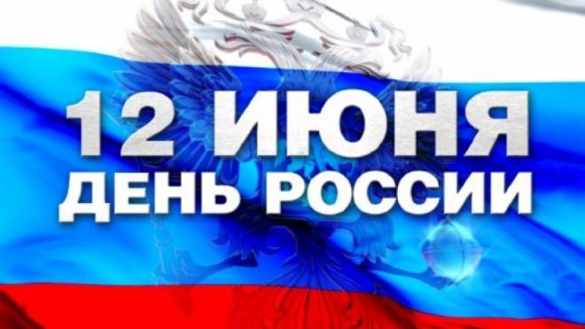 Дмитрий Никулин и Геннадий Орлов поздравили выборжан с Днем России