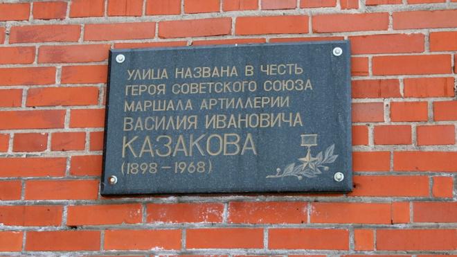 Мемориальную доску Казакову демонтировали из-за ошибки