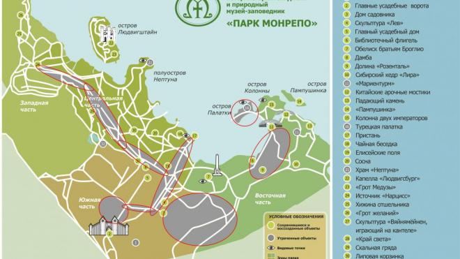 """Выборгский парк """"Монрепо"""" частично закрыли"""