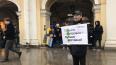 """""""Яблоко"""" пикетирует в Петербурге против поправок в Конст..."""