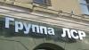 """Банк БФА предоставил гарантию """"ЛСР-Строй"""""""
