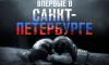 Самый дешевый билет на турнир UFC в Петербурге будет стоить 3 000 рублей