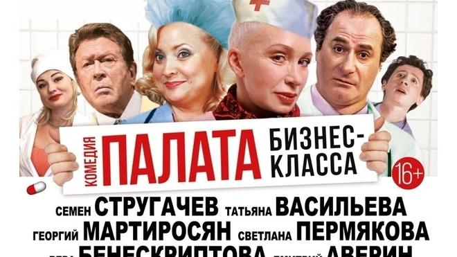 "Спектакль ""Палата бизнес - класса"""