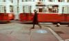 Трамвай сбил мужчину на Синопской набережной