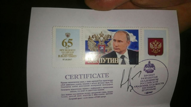 Петербуржец продает марку с автографом Путина за 380 тысяч рублей