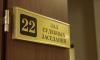 Петербурженку осудили за три удара по лицу полицейского