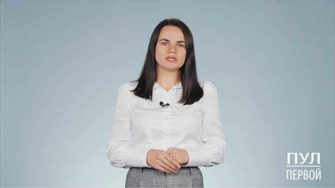 Тихановская призвала Европу расследовать преступления белорусских властей