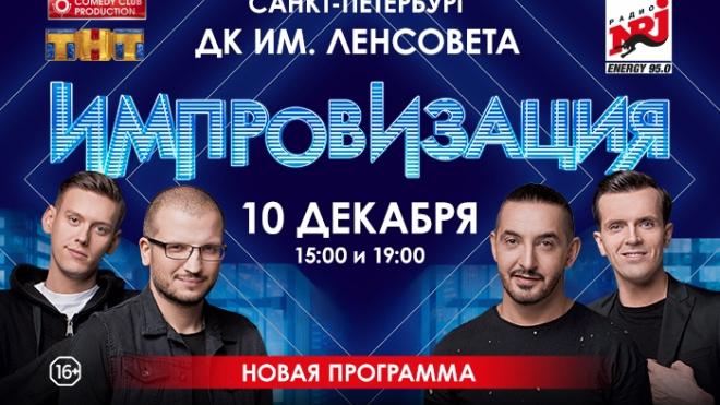 """""""Импровизация"""" в ДК им. Ленсовета"""