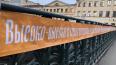 На Демидовском мосту появился баннер с грузинским тостом