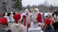 Главный Дед Мороз России встретился с главным Йоулупукки ...