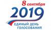 Правительство Ленобласти выделило средства на организацию выборов во вновь образованных муниципалитетах