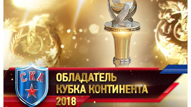 Раньше времени: СКА стал победителем регулярного чемпионата КХЛ