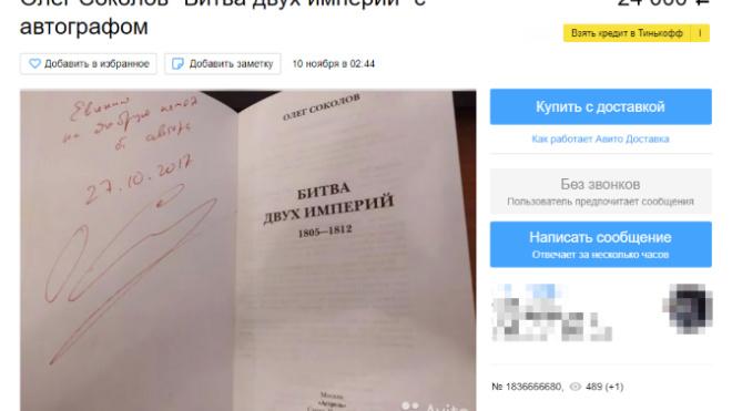 В Сети продают книги Олега Соколова с автографами