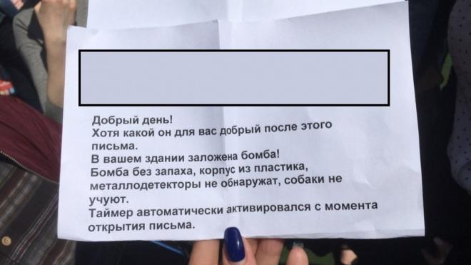 Стало известно, что прислали в «заминированный» колледж в Петербурге