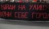 """В городе проходит """"Марш за сохранение Петербурга"""""""