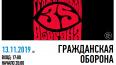 """Концерт в честь 35-летия группы """"Гражданская оборона"""""""
