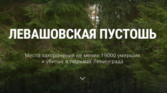 """Фонд Иофе запустил сайт, посвященный мемориальному кладбищу """"Левашовская пустошь"""""""