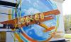"""В Приморском районе нарисовали """"Илью Муромца"""" - первый русский бомбардировщик"""