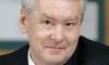 Сергей Собянин отправил правительство Москвы в отставку