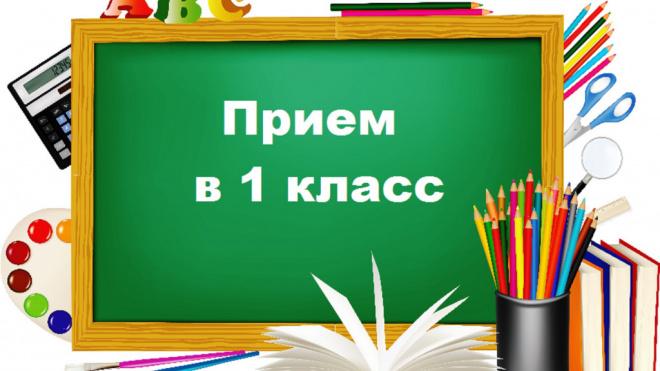 В школы Выборгского района уже подано 1400 заявлений в 1 класс