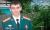 Героя России Александра Прохоренко похоронят в родной деревне 6 мая