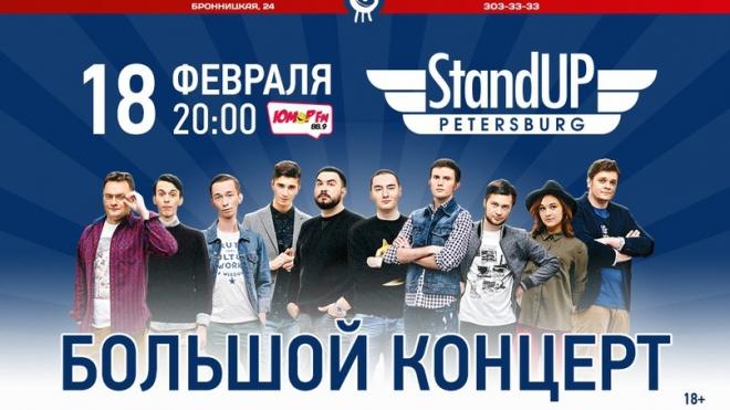 StandUp Petersburg