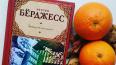 В архиве Энтони Берджесса нашли продолжение романа ...
