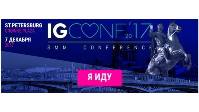 Конференция IGCONF 2017