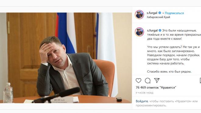 Фургал обратился к жителям Хабаровского края после отставки