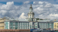 Петербургская Кунсткамера продолжит работу в режиме ...
