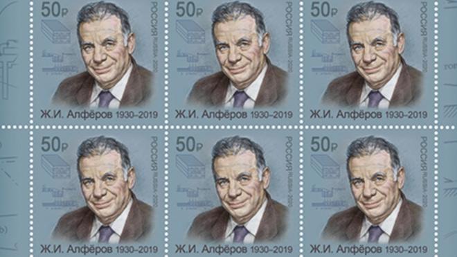 В почтовое обращение выпущена марка с академиком Жоресом Алфёровым